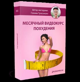 Универсальная методика похудения