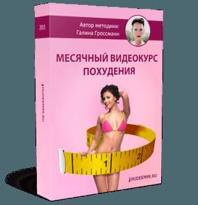 Видео Курс По Похудению.